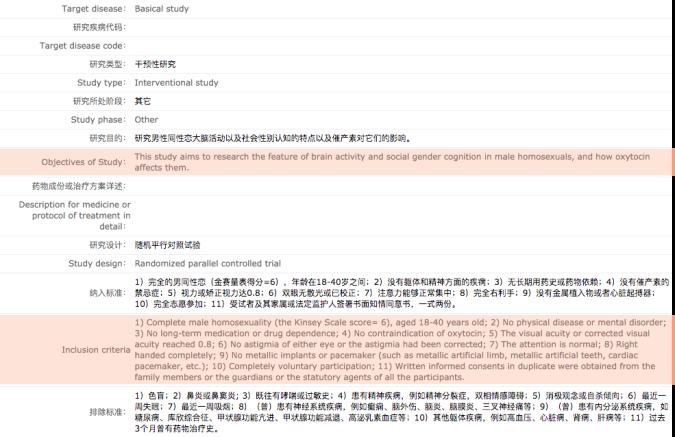 kitajski-register-testov